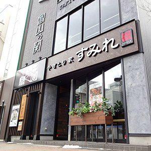 やきとり家すみれ富山駅前店